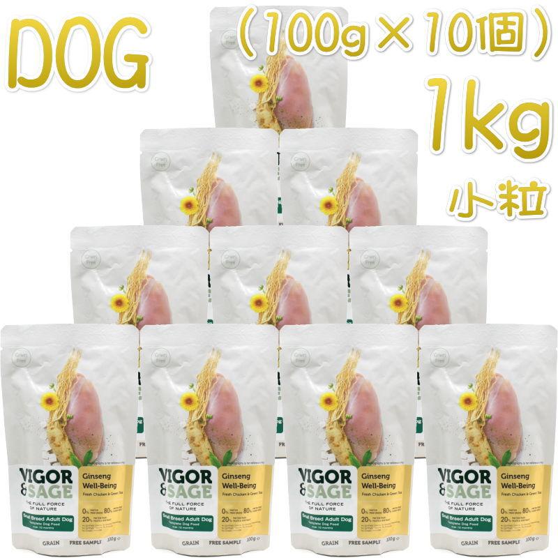 画像1: お試しセットSALE・最短賞味2020.7.17・ビゴー&セージ ジンセン ウェルビーイング 1kg(100g×10個)小粒 成犬用ドッグフード vs70196s10 (1)