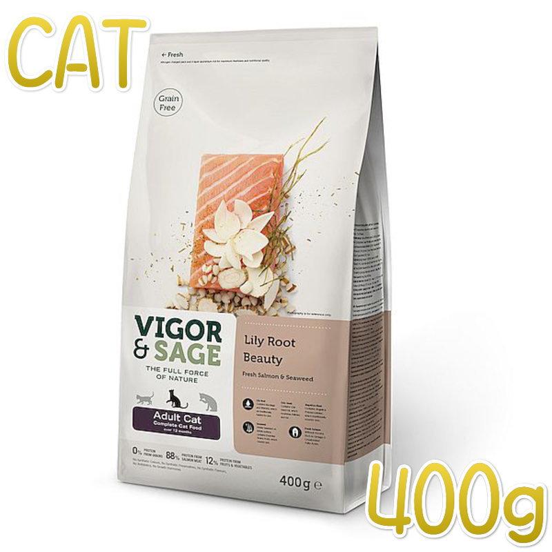 画像1: 最短賞味2021.10.31・ビゴー&セージ 猫 リリールート ビューティ 400g 成猫用ドライVIGOR&SAGE正規品vs70394 (1)