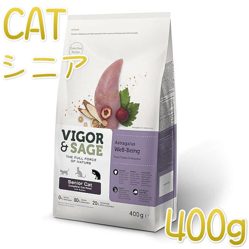 画像1: 最短賞味2022.10.1・ビゴー&セージ 猫 アストラガルス ウェルビーイング シニア 400g高齢猫用ドライVIGOR&SAGE正規品vs70554 (1)