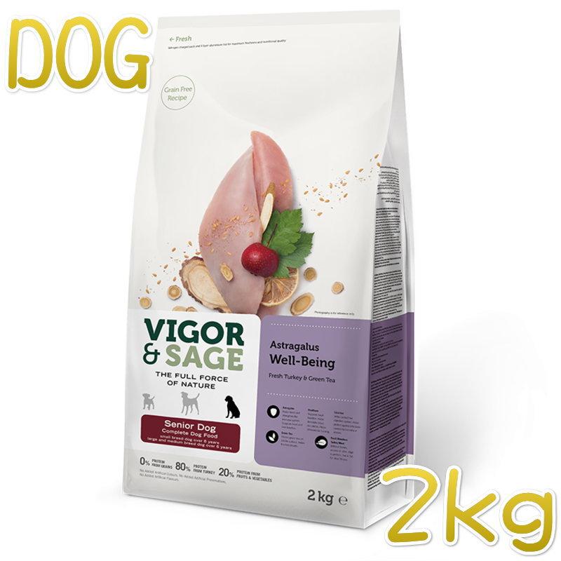 画像1: 最短賞味2022.10.6・ビゴー&セージ シニア犬 アストラガルス ウェルビーイング シニア犬用中粒 2kg正規品vs70592 (1)
