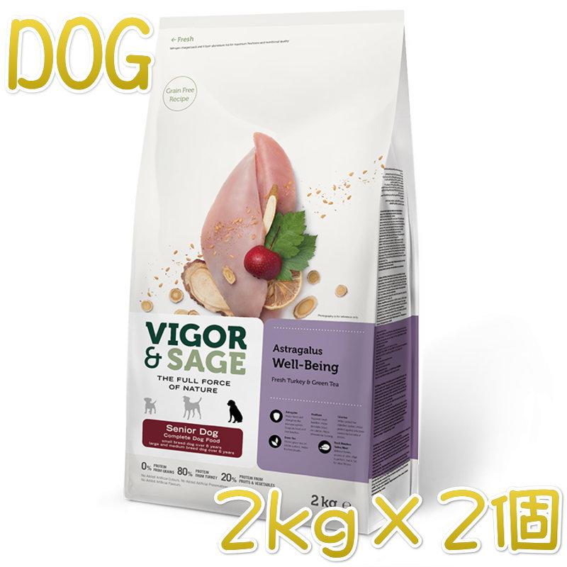 画像1: 最短賞味2022.10.6・ビゴー&セージ シニア犬 アストラガルス ウェルビーイング シニア犬用中粒 2kg×2個セット正規品vs70592 (1)