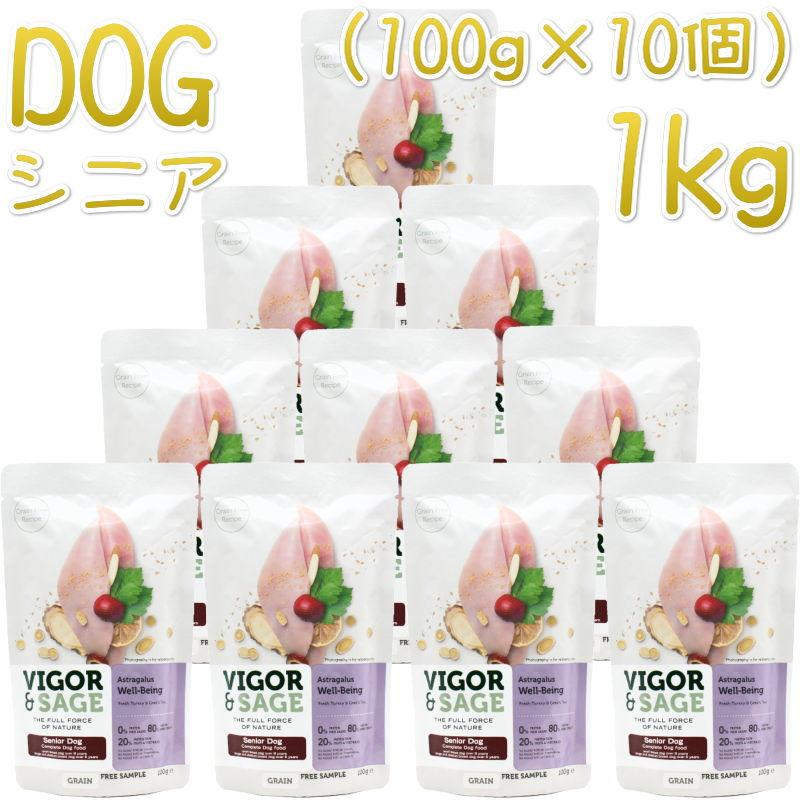 画像1: SALE/賞味切迫2021.3.5・ビゴー&セージ アストラガルス ウェルビーイング1kg(100g×10個) シニア犬用ドッグフード 正規品vs70684s10 (1)