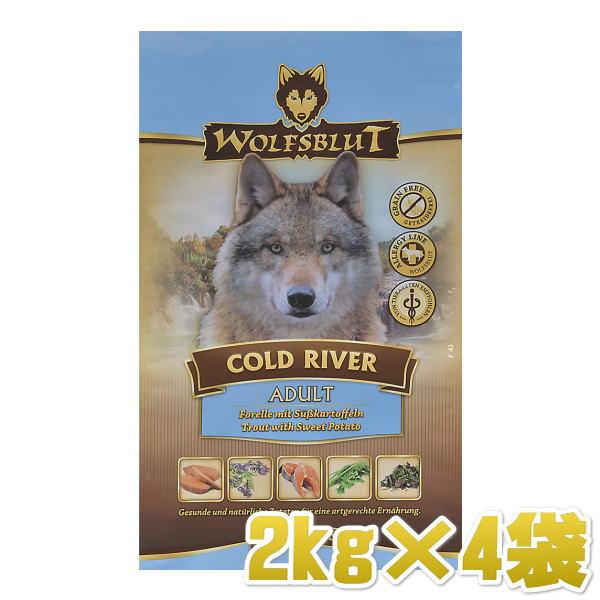 画像1: 最短賞味2022.3.28・ウルフブラット コールドリバー 8kg(2kg×4袋) 成犬用ドッグフード WOLFSBLUT 正規品wb62535s4 (1)