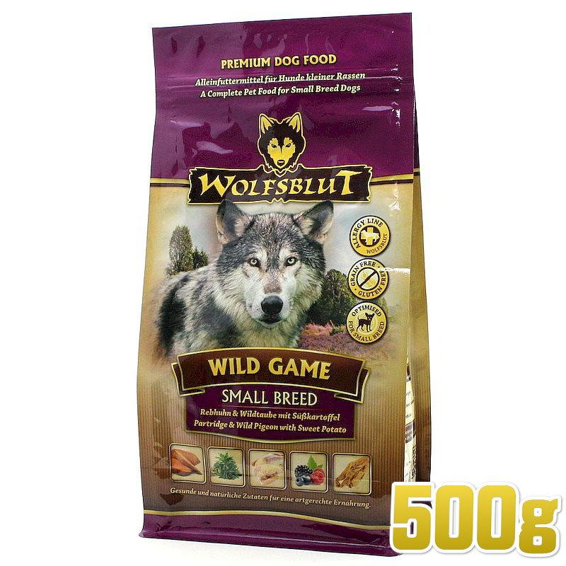 画像1: 最短賞味2021.7.24・ウルフブラット ワイルドゲーム SB小粒 500g 小型犬用ドッグフードWOLFSBLUT正規品wb66854 (1)