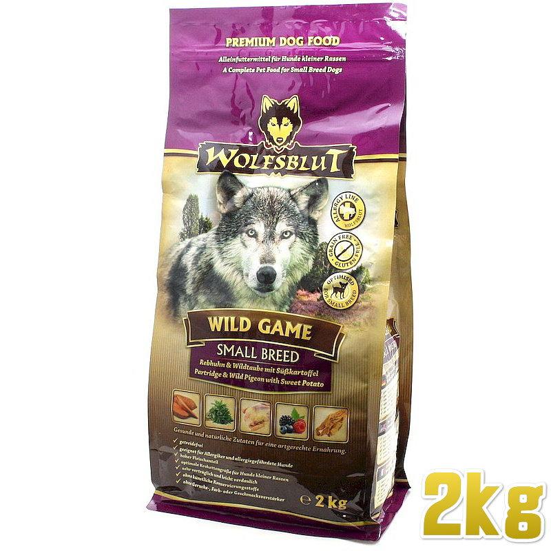 画像1: 最短賞味2021.7.24・ウルフブラット ワイルドゲーム SB小粒 2kg 小型犬用ドッグフード WOLFSBLUT 正規品wb66861 (1)