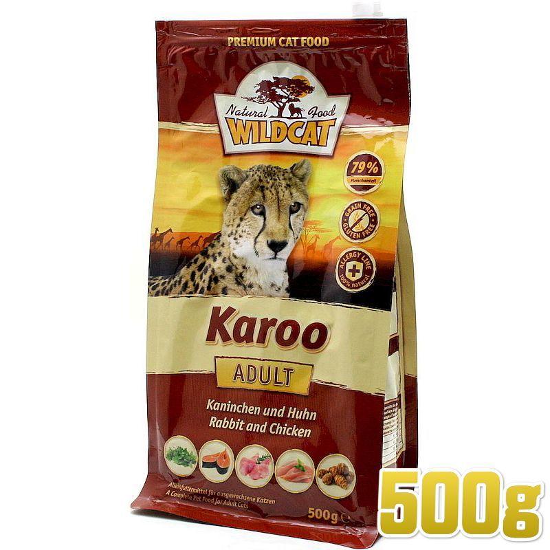 画像1: 最短賞味2020.11.11・ワイルドキャット カルー 500g  成猫用キャットフード穀物不使用WILDCAT正規品wc69022 (1)