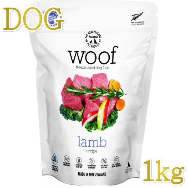 画像1: 最短賞味2023.2.24・WOOF・ワフ ラム 1.2kg全年齢犬用フリーズドライ総合栄養食ドッグフードwo44083正規品 (1)