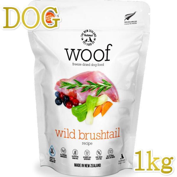 画像1: 最短賞味2023.2.24・WOOF・ワフ ワイルドブラッシュテイル 1.2kg全年齢犬用フリーズドライ総合栄養食ドッグフードwo44106正規品 (1)