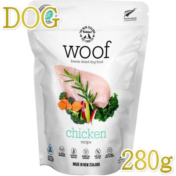 画像1: 最短賞味2023.5.10・WOOF・ワフ チキン 320g全年齢犬用フリーズドライ総合栄養食ドッグフードwo44144正規品 (1)