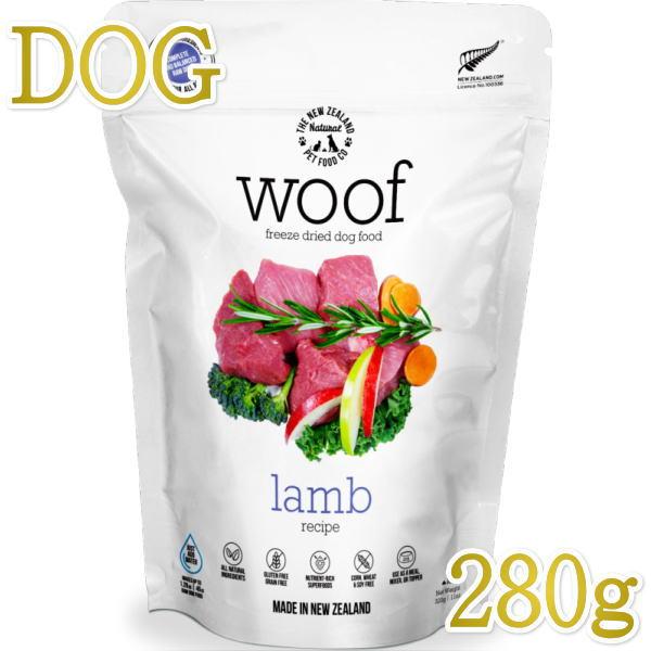 画像1: 最短賞味2023.5.12・WOOF・ワフ ラム 320g全年齢犬用フリーズドライ総合栄養食ドッグフードwo44151正規品 (1)