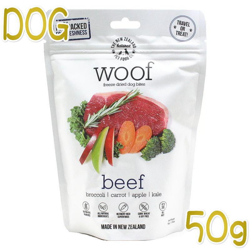画像1: 最短賞味2023.2.23・WOOF・ワフ ビーフ 50g全年齢犬用フリーズドライ総合栄養食ドッグフードwo44441正規品 (1)