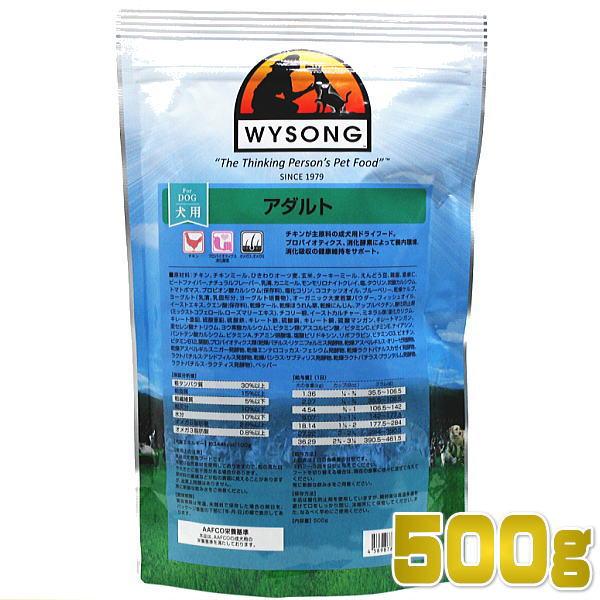 画像1: 最短賞味2019.8.28・ワイソン アダルト 500g 成犬用ドッグフード ドライ ワイソング WYSONG 正規品 (1)