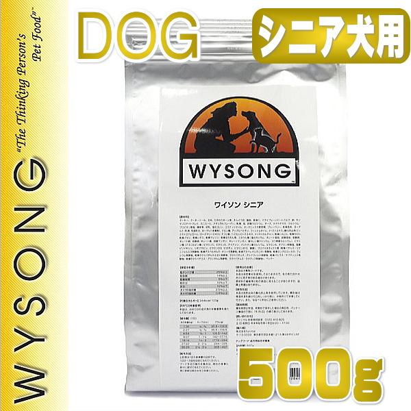 画像1: 最短賞味期限2019/2/27・ ワイソン  シニア 500g/高齢犬用ドッグフード/ドライ/ワイソング/WYSONG/正規品 (1)