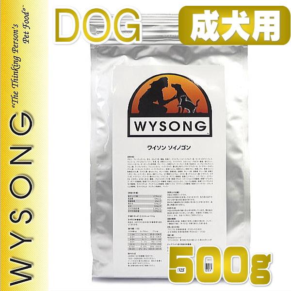 画像1: 最短賞味期限2019/3/18・ ワイソン  ソイノゴン 500g/成犬用ドッグフード/ドライ/ワイソング/WYSONG/正規品 (1)