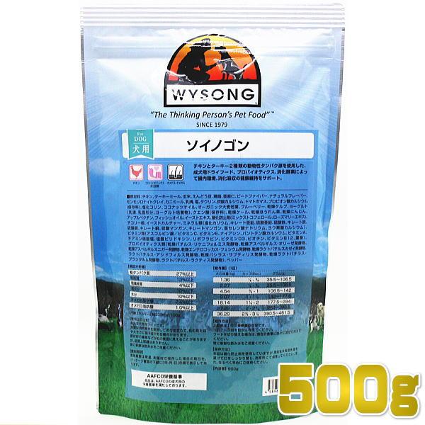 画像1: SALE・賞味2019.8.5・ワイソン ソイノゴン 500g 成犬用ドッグフード ドライ ワイソング WYSONG 正規品 (1)