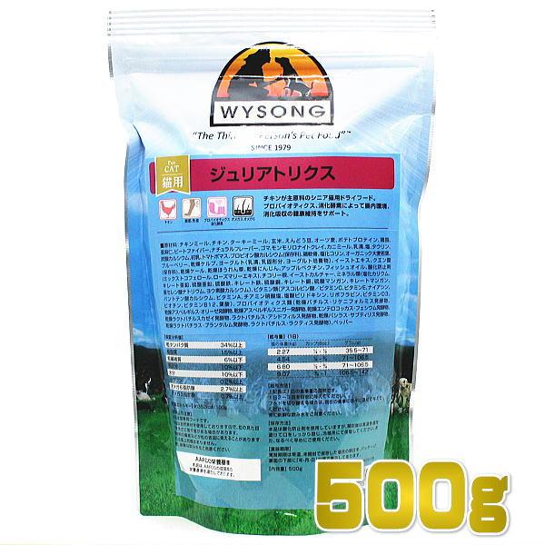 画像1: 最短賞味2021.2.15・ワイソン ジュリアトリクス 500g 高齢猫・シニア猫用 キャットフード ドライ ワイソング WYSONG 正規品 (1)