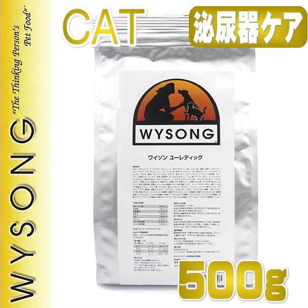 画像1: 最短賞味期限2019/2/20・ ワイソン  ユーレティック 500g/成猫・シニア猫対応・泌尿器ケア/キャットフード/ドライ/ワイソング/WYSONG/正規品 (1)