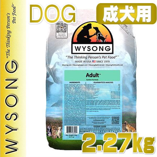 画像1: 最短賞味2020.7.3・ワイソン アダルト 2.27kg 成犬用ドッグフード ドライ ワイソング WYSONG 正規品 (1)