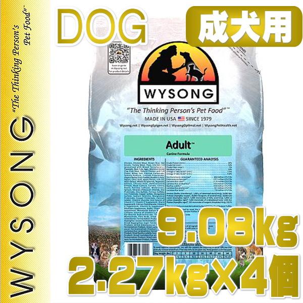 画像1: 最短賞味2020.7.3・ワイソン アダルト 9.08kg(2.27kg×4)成犬用ドッグフード ドライ ワイソング WYSONG 正規品 (1)