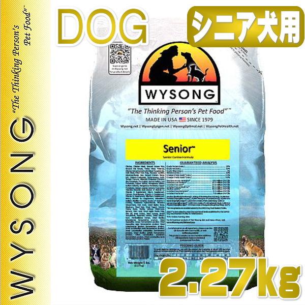 画像1: 最短賞味2021.6.9・ワイソン シニア 2.27kg 高齢犬用ドッグフード ドライ ワイソング WYSONG 正規品 (1)