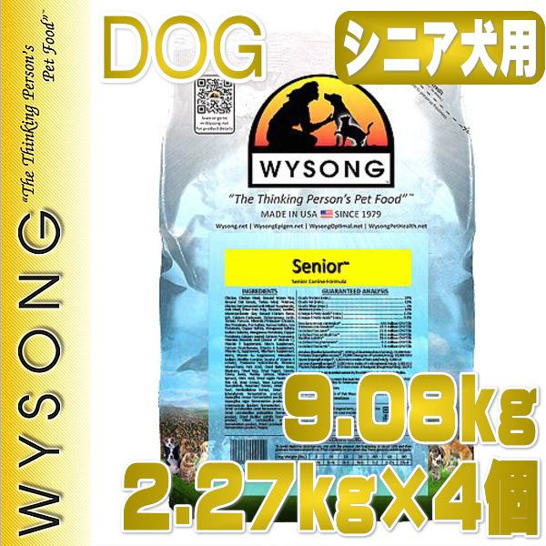 画像1: 最短賞味期限2019/9/26・リニューアル品ワイソン シニア 9.08kg(2.27kg×4)高齢犬用ドッグフード/ドライ/ワイソング/WYSONG/正規品 (1)