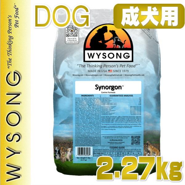 画像1: 最短賞味期限2019/4/18・ ワイソン  ソイノゴン 2.27kg/成犬用ドッグフード/ドライ/ワイソング/WYSONG/正規品 (1)