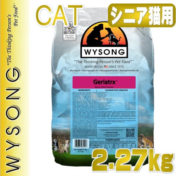 画像1: 最短賞味期限2019/3/11・ ワイソン  ジュリアトリクス 2.27kg/高齢猫・シニア猫用/キャットフード/ドライ/ワイソング/WYSONG/正規品 (1)