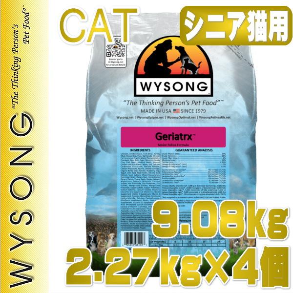画像1: 最短賞味2021.2.15・ワイソン ジュリアトリクス 9.08kg(2.27kg×4)高齢猫・シニア猫用 キャットフード ドライ ワイソング WYSONG 正規品 (1)