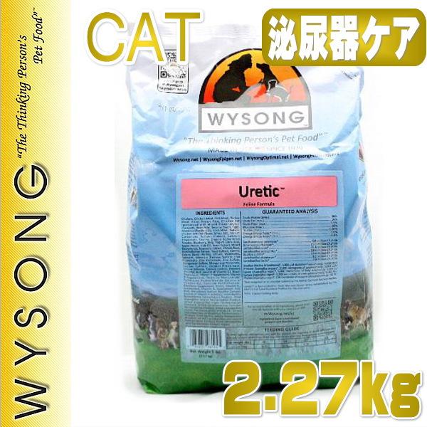 画像1: 最短賞味期限2019/7/15・リニューアル品ワイソン ユーレティック 2.27kg/成猫・シニア猫対応・泌尿器ケア/キャットフード/ドライ/ワイソング/WYSONG/正規品 (1)