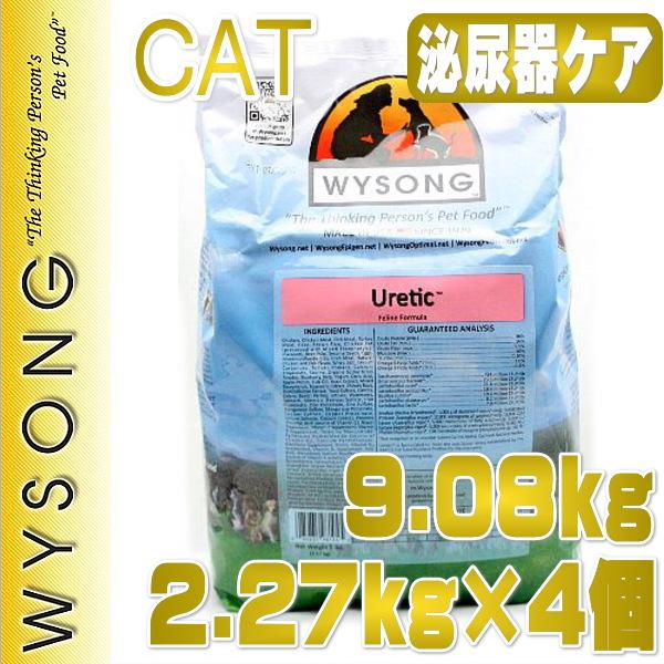 画像1: 最短賞味2020.7.25・ワイソン ユーレティック 9.08kg(2.27kg×4)成猫・シニア猫対応・泌尿器ケア キャットフード ドライ ワイソング WYSONG 正規品 (1)