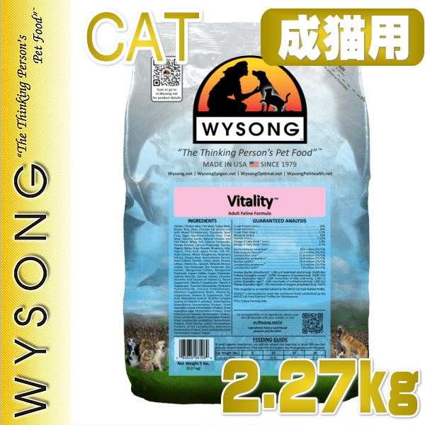 画像1: 最短賞味期限2019/7/30・ ワイソン  バイタリティ 2.27kg/成猫用キャットフード/ドライ/ワイソング/WYSONG/正規品 (1)