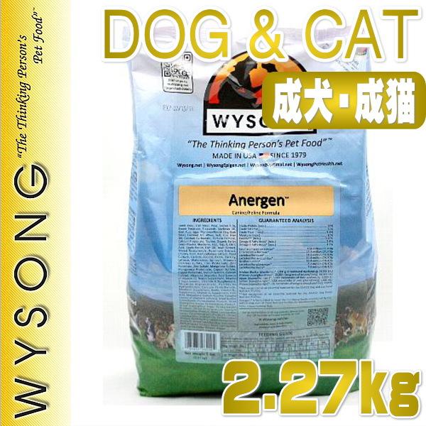 画像1: 最短賞味2020.7.28・ワイソン アナジェン 2.27kg 成猫・成犬用 ドッグ&キャットフード 食物アレルギー対応 ドライ ワイソング WYSONG 正規品 (1)