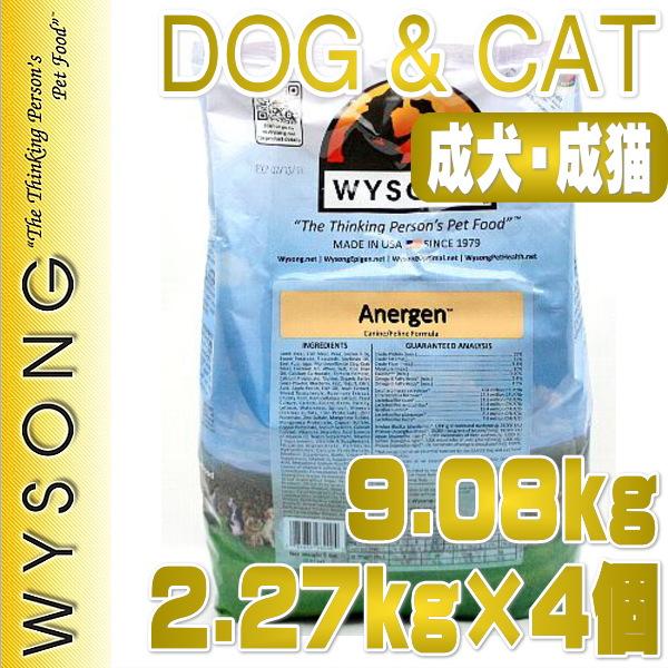 画像1: 最短賞味2021.6.2・ワイソン アナジェン 9.08kg(2.27kg×4)成猫・成犬用 食物アレルギー対応 ドライ正規品wy12200s4 (1)