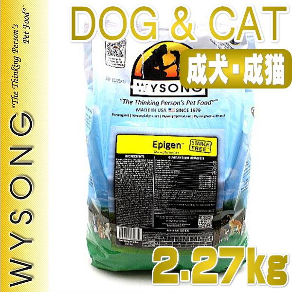 画像1: 最短賞味2020.11.10・ワイソン エピゲン チキン 2.27kg 成猫・成犬用 糖質0.ドッグ&キャットフード 糖尿ケア対応 ドライ ワイソング WYSONG 正規品 (1)