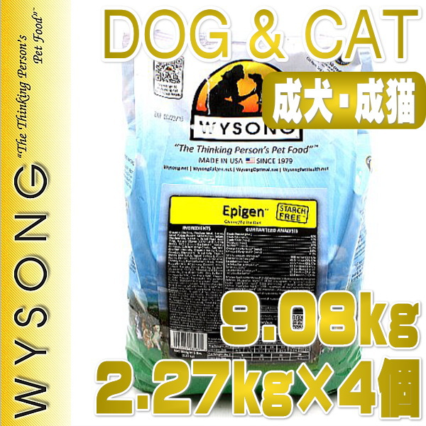 画像1: 最短賞味2021.4.15・ワイソン エピゲン チキン 9.08kg(2.27kg×4)成猫・成犬用 糖質0.ドッグ&キャットフード 糖尿ケア対応 ドライ ワイソング WYSONG 正規品 (1)