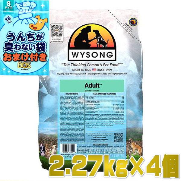 画像1: おまけ付き!最短賞味2020.11.3・ワイソン アダルト 9.08kg(2.27kg×4)成犬用ドッグフード ドライ ワイソング WYSONG 正規品 (1)
