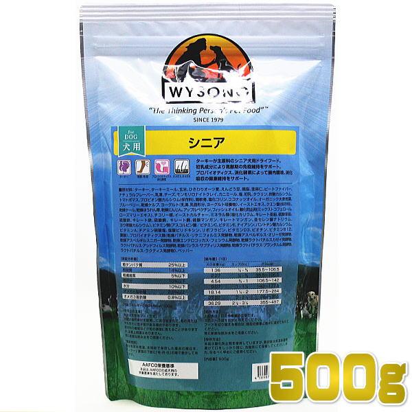 画像1: 最短賞味2021.9.16・ワイソン シニア 500g 高齢犬用ドッグフード ドライ ワイソング WYSONG 正規品 (1)