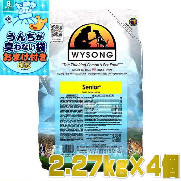 画像1: おまけ付き!最短賞味2021.6.9・ワイソン シニア 9.08kg(2.27kg×4)高齢犬用ドッグフード ドライ ワイソング WYSONG 正規品 (1)