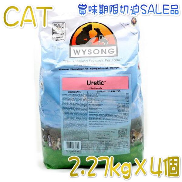 画像1: SALE/賞味切迫品2020.9.8・ワイソン ユーレティック 9.08kg(2.27kg×4) 成猫シニア猫対応 泌尿器ケア キャットフードWYSONG正規品wy12170bs4 (1)