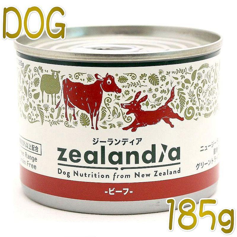 画像1: 最短賞味2022.9・ジーランディア 犬 ビーフ 185g缶 成犬用ウェット ドッグフード 総合栄養食Zealandia正規品ze60111 (1)