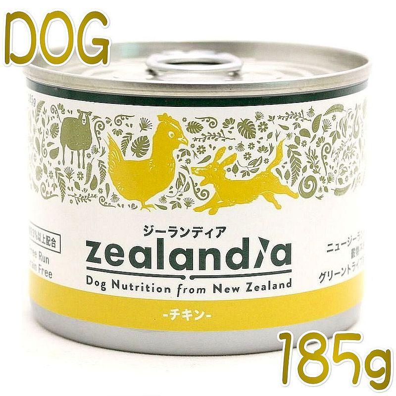 画像1: NEW 最短賞味2022.3・ジーランディア 犬 ドッグフード チキン 185g缶 成犬用 総合栄養食 Zealandia 正規品 ze60135 (1)