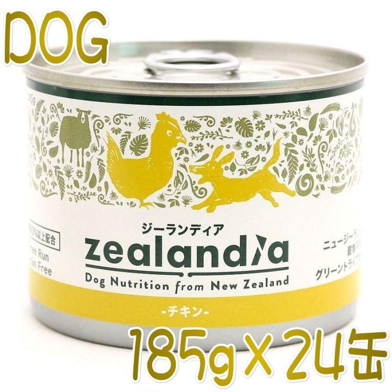 画像1: 最短賞味2022.3・ジーランディア 犬 チキン 185g×24缶 成犬用ウェット ドッグフード総合栄養食 正規品ze60135 (1)