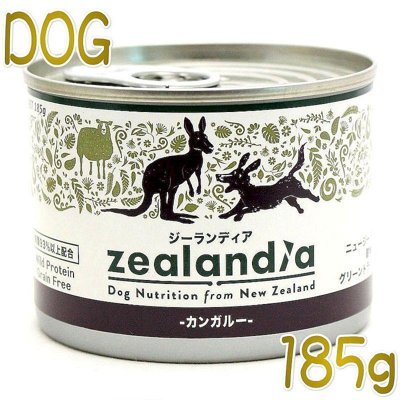 画像1: 最短賞味2022.9・ジーランディア 犬 カンガルー 185g缶 成犬用ウェット ドッグフード総合栄養食Zealandia正規品ze60173 (1)