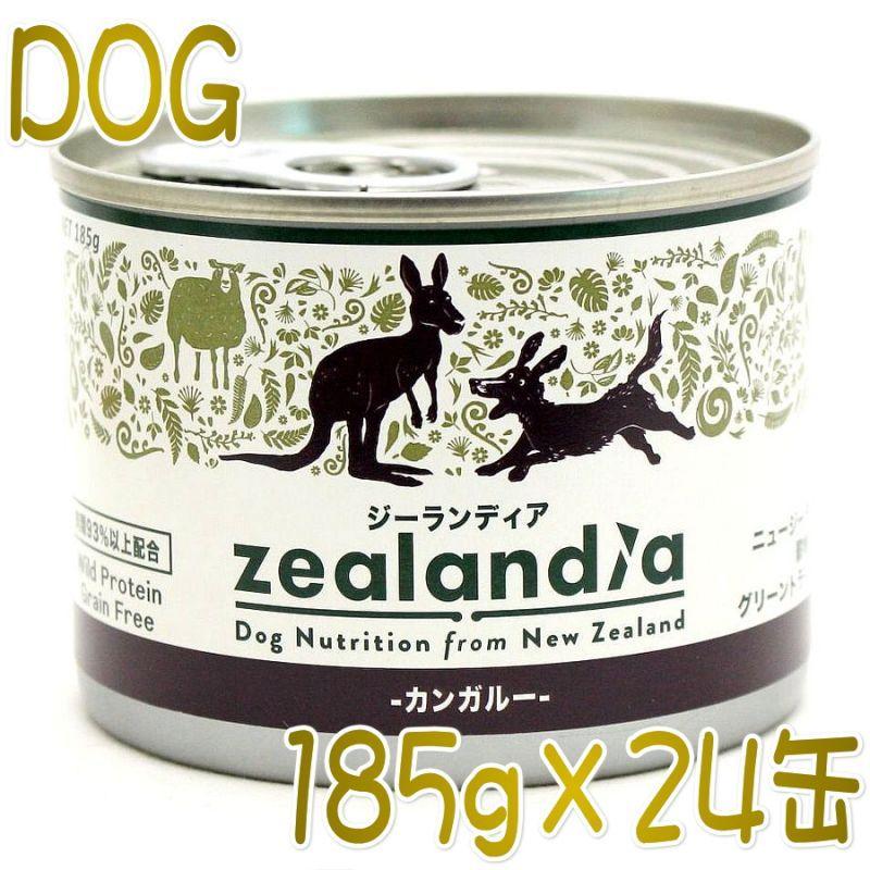 画像1: 最短賞味2022.9・ジーランディア 犬 カンガルー 185g×24缶 成犬用ウェット ドッグフード総合栄養食 正規品ze60173 (1)