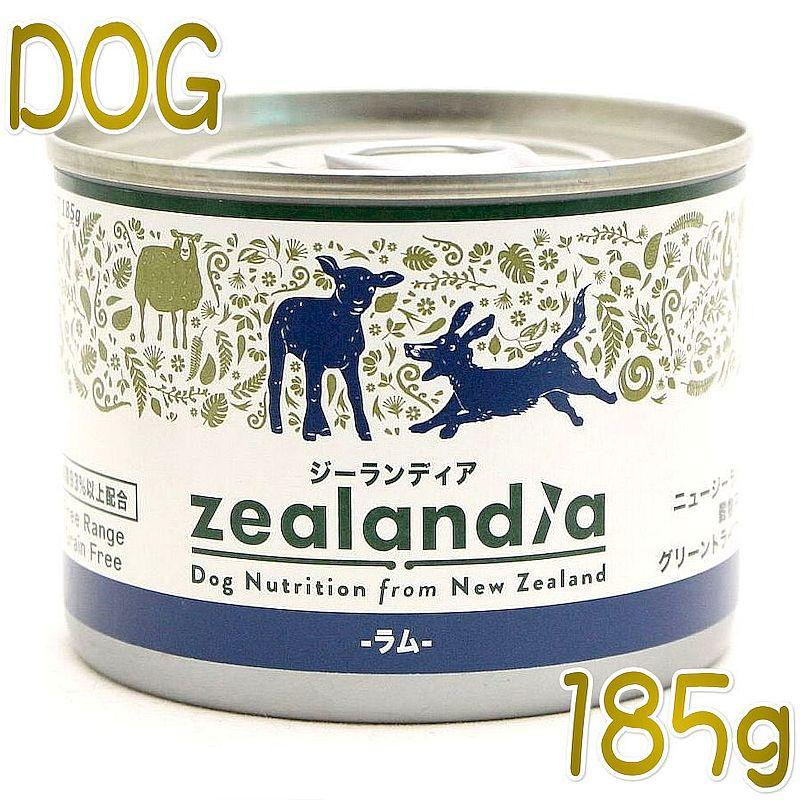 画像1: 最短賞味2022.9・ジーランディア 犬 ラム 185g缶 成犬用ウェット ドッグフード総合栄養食 正規品ze60180 (1)