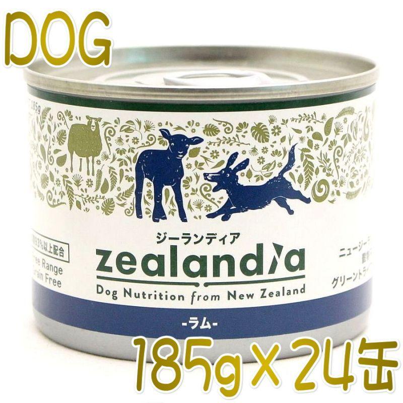 画像1: 最短賞味2023.7・ジーランディア 犬 ラム 185g×24缶 成犬用ウェット ドッグフード総合栄養食 正規品ze60180 (1)