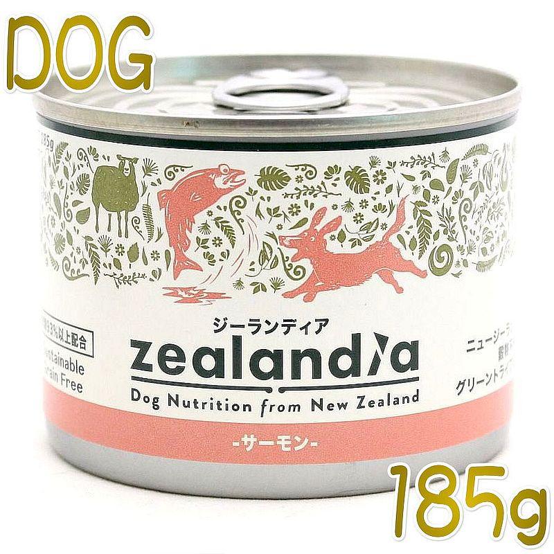 画像1: 最短賞味2022.9・ジーランディア 犬 サーモン 185g缶 成犬用ウェット ドッグフード総合栄養食Zealandia正規品ze60197 (1)
