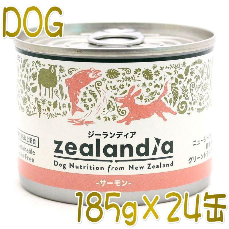 画像1: 最短賞味2022.9・ジーランディア 犬 サーモン 185g×24缶 成犬用ウェット ドッグフード総合栄養食 正規品ze60197 (1)