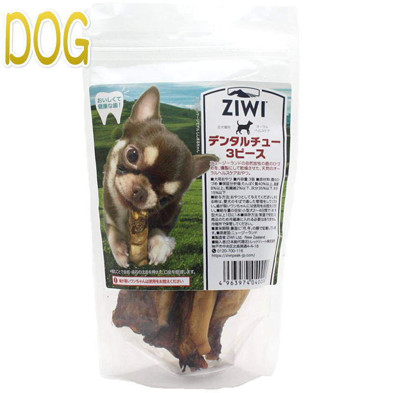 画像1: 最短賞味2022.3・ジウィピーク 犬 デンタルチュー3本入りオーラルヘルスケア 犬おやつ 鹿のひづめ Ziwipeak 正規品zi40006 (1)