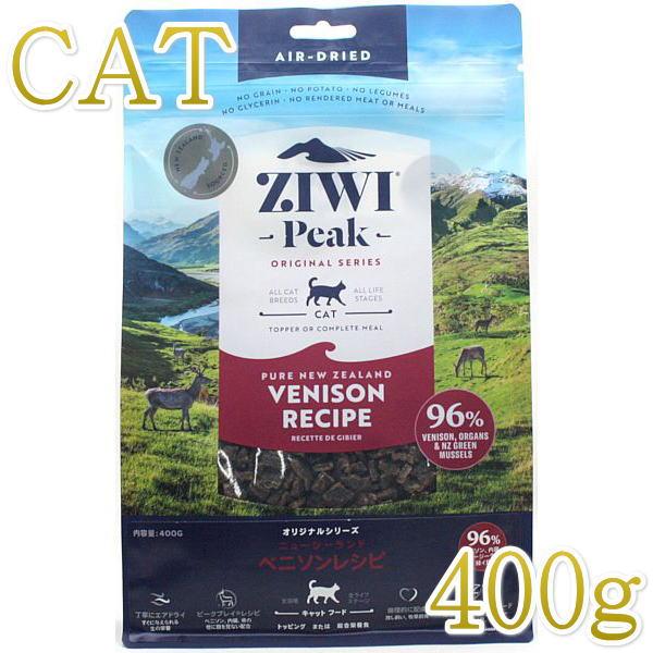 画像1: 最短賞味2022.5・ジウィピーク 猫 ベニソン 400g 全年齢猫用グレインフリー キャットフードZiwiPeak正規品zi90551 (1)
